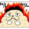 【仮想通貨 XRP】はぁい、リップル高値掴みまん参上! トォ!!!