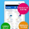 [おすすめアプリ]天気に関する情報を多岐にわたって発信【tenki.jp】