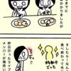 幸せのパンケーキの効果