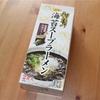 黒い海苔ラーメンをお取り寄せ。鳥取の地震で広島も揺れた!