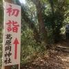 初詣はサクッと鎌倉・葛原岡神社