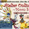【MOON SERIES】1/4(金)開催! Atelier Online 6th 開催要項