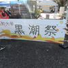 第70回高知大学黒潮祭に行ってきました