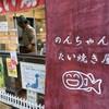 たい焼きレポート第238弾「のんちゃんのたい焼き屋」in愛知県豊川市
