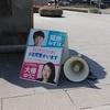 大阪市内の社民党の街頭宣伝