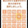 【デカデカナンバー数字のパズルゲーム】最新情報で攻略して遊びまくろう!【iOS・Android・リリース・攻略・リセマラ】新作スマホゲームのデカデカナンバー数字のパズルゲームが配信開始!