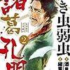 『泣き虫弱虫諸葛孔明(2)』緒里たばさ/酒見賢一(ビッグコミックス)
