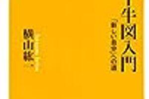 十牛図入門―「新しい自分」への道 (幻冬舎新書) | 横山 紘一 読了
