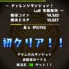 【挑戦】チャレンジ8 攻略