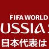 2018 FIFAワールドカップサッカー日本代表発表!