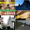 佐渡島最西端&最南端 千石船と幸福地蔵 🚢