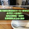 帷子珈琲は神奈川のコーヒー好きなら必ず行くべき名店! 店内の雰囲気や住所、営業時間をまとめて紹介