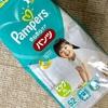 【簡単節約】子供の写真代節約 パンパースのポイントサービス