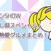 ケンミンSHOW「海なし県スペシャル」地元民熱愛グルメまとめ!海を見るとテンションMAX!?