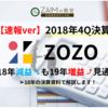 ZOZO 18年減益↓も19年増益↑見通し(2019年3月期決算)