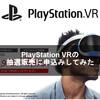 PlayStation VRの抽選販売に申込みしてみた