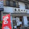 カツ丼 「藤屋支店」