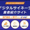 EMEAO!はデジタルサイネージ業者をすぐに探します!