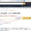 「さとふる」Amazonギフト券「500円」到着したよ!