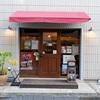 仙川「cafe Anmar(カフェ アンマー)」