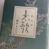 第150回直木賞受賞作「恋歌」読了~♪