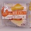 内容量93g 糖質9.9g 糖質を考えたベイクドチーズケーキ モンテール ローソンフレッシュ