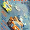 1969年の週刊少年マガジンはこんな感じ その1 基本データと次号予告