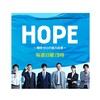 ドラマ「HOPE 〜期待ゼロの新入社員〜」