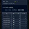 【ガチャ結果】クリスマスリトライ11連ガチャ!!【ウイコレ】