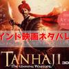 【インド映画】Tanhaji ~Unsung Worrior~ を観てきた!ムガル帝国とマラーター王国の戦いを描くアクション時代劇