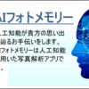 OpenCVで画像データから顔を抽出する方法