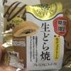 ヤマザキプレミアムスイーツ  期間限定 生どら焼  生チョコクリーム 食べてみました