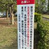 東京都などに「まん延防止等重点措置」