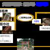 【アラハバキ信仰・考(1)】多賀城・荒脛巾神社の境内配置から垣間見える点と線