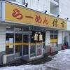 【札幌ラーメン】信玄の原点「石狩本店」にやってきた。家族でも足を運びやすく、アクセス良好!