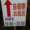 岡山県真備町 7/12 災害から6日目