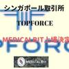 シンガポール取引所TOPFORCE【トップフォース】MBC上場決定!! 口座開設方法など