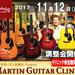 C.F.マーティンアコースティックギター調整会を開催!