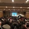 東京での2日間