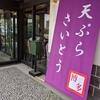気軽に入れて揚げたてが嬉しい天ぷらさいとう(博多)となんとなく珍しい日帰り千代野温泉