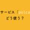 話題の『polca(ポルカ)』をどう使う?polcaらしい使い方を提案してみた