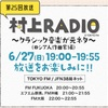 こう来ますかw:村上RADIO第25回
