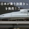 【国内トレンド】9月からJR西日本が発売する30周年記念乗り放題きっぷってどんな乗車券??