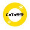 事業と物件の継承を考える「GoTo未来プロジェクト」