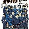 「めしばな刑事タチバナ」30巻(Kindle版)