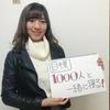 10月21日【吉村南美・1000人TVのおやすみなさい】第14回 番組告知
