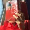 西野亮廣さんの砂川トークショー感想と、いわた書店さんの一万円選書が面白そうなお話