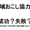 地域おこし協力隊の失敗例Vol2~何が成功で何が失敗か?~