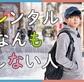 レンタルなんもしない人 第8話(感想)