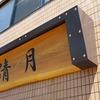 炭火焼き鰻 清月 名古屋市東区徳川町2502